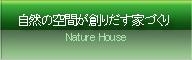 自然の空間が創りだす家づくり
